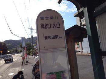 バス停着.JPG